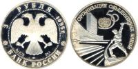 Юбилейная монета  50-летие Организации Объединенных Наций 3 рубля