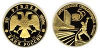 Юбилейная монета  50-летие Организации Объединенных Наций 50 рублей