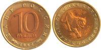 Юбилейная монета  Амурский тигр 10 рублей