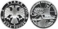 Юбилейная монета  С.И.Челюскин. 3 рубля