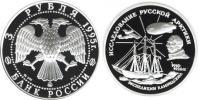 Юбилейная монета  Р.Амундсен. 3 рубля