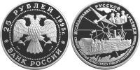 Юбилейная монета  В.П.Чкалов 25 рублей