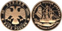 Юбилейная монета  Ф.Нансен. 50 рублей