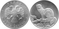 Юбилейная монета  Соболь 3 рубля