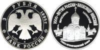 Юбилейная монета  Александр Невский 3 рубля