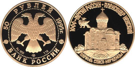 Юбилейная монета  Александр Невский 50 рублей