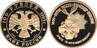 Юбилейная монета  Александр Невский 100 рублей