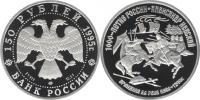 Юбилейная монета  Александр Невский 150 рублей