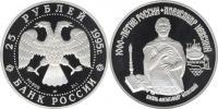 Юбилейная монета  Александр Невский 25 рублей