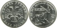 Юбилейная монета  50 лет Великой Победы 10 рублей