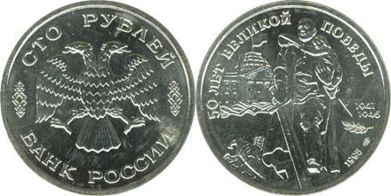 Юбилейная монета  50 лет Великой Победы 100 рублей