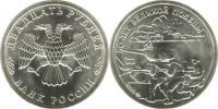 Юбилейная монета  50 лет Великой Победы 20 рублей