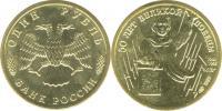 Юбилейная монета  50 лет Великой Победы 1 рубль