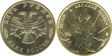 Юбилейная монета  50 лет Великой Победы 5 рублей