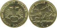 Юбилейная монета  50 лет Великой Победы 50 рублей