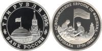 Юбилейная монета  Освобождение Европы от фашизма. Варшава 3 рубля