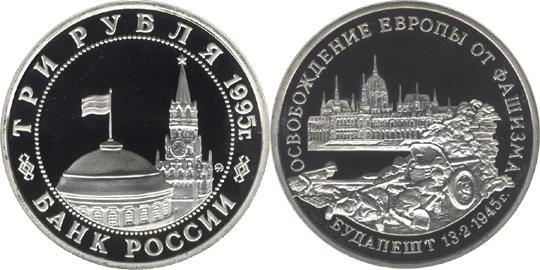 Юбилейная монета  Освобождение Европы от фашизма. Будапешт 3 рубля