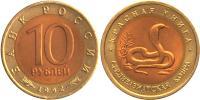 Юбилейная монета  Среднеазиатская кобра 10 рублей
