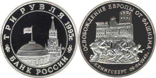 Юбилейная монета  Освобождение Европы от фашизма. Кенигсберг 3 рубля
