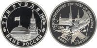 Юбилейная монета  Освобождение Европы от фашизма. Вена 3 рубля