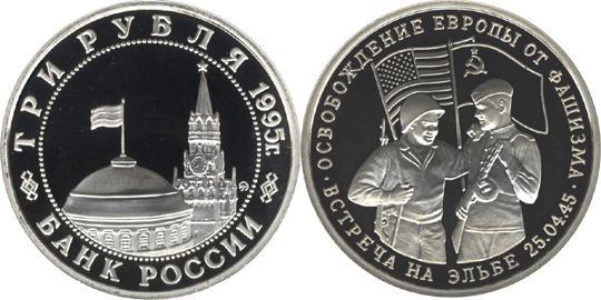 Юбилейная монета  Освобождение Европы от фашизма. Встреча на Эльбе 3 рубля