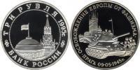 Юбилейная монета  Освобождение Европы от фашизма. Прага 3 рубля