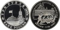 Юбилейная монета  Освобождение Европы от фашизма. Берлин 3 рубля