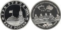 Юбилейная монета  Освобождение Европы от фашизма. Подписание Акта о безоговорочной капитуляции фашистской Германии 3 рубля