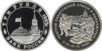 Юбилейная монета  Разгром советскими войсками Квантунской армии в Маньчжурии 3 рубля