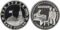 Юбилейная монета  Безоговорочная  капитуляция Японии. 3 рубля