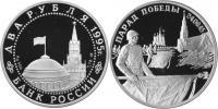 Юбилейная монета  Парад Победы в Москве (Флаги у Кремлёвской стены) 2 рубля