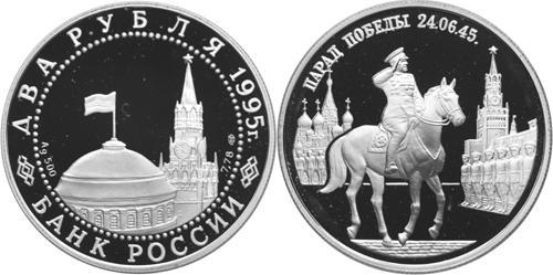Юбилейная монета  Парад Победы в Москве (маршал Жуков на Красной площади в Москве). 2 рубля