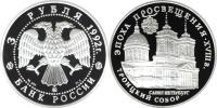 Юбилейная монета  Троицкий собор 3 рубля