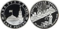 Юбилейная монета  Нюрнбергский процесс 2 рубля