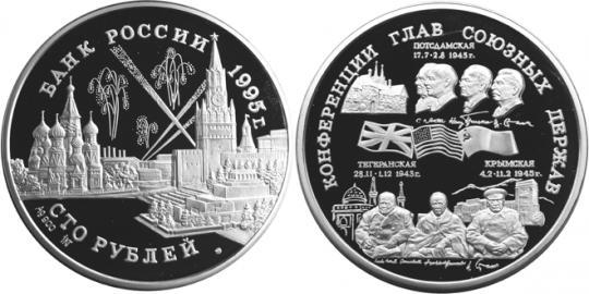 Юбилейная монета  Конференции глав союзных держав 100 рублей