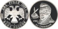 Юбилейная монета  200-летие со дня рождения А.С. Грибоедова 2 рубля