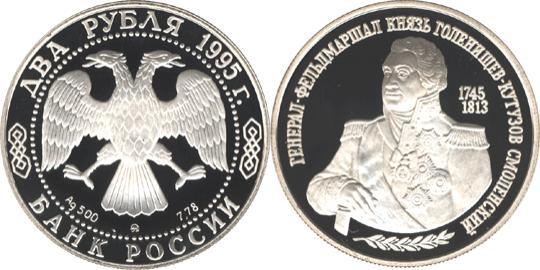 Юбилейная монета  250-летие со дня рождения М.И.Кутузова. 2 рубля