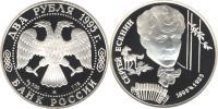 Юбилейная монета  100-летие со дня рождения С.А.Есенина 2 рубля