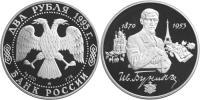 Юбилейная монета  125-летие со дня рождения И.А.Бунина. 2 рубля