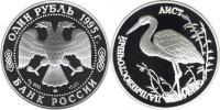 Юбилейная монета  Дальневосточный аист 1 рубль