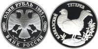 Юбилейная монета  Кавказский тетерев 1 рубль