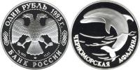 Юбилейная монета  Черноморская афалина 1 рубль