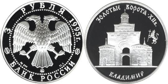 Юбилейная монета  Золотые ворота, XII в., г. Владимир. 3 рубля