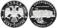 Юбилейная монета  Академия наук 3 рубля