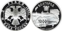 Юбилейная монета  1000-летие основания г. Белгорода. 3 рубля