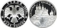 Юбилейная монета  Смоленский Кремль, XI - XVIII в.в . 3 рубля