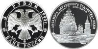 Юбилейная монета  Ансамбль деревянного зодчества в Кижах 3 рубля
