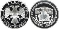 Юбилейная монета  200-летие основания первой Российской национальной библиотеки, г. Санкт-Петербург. 3 рубля