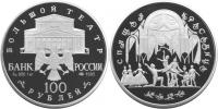 Юбилейная монета  Спящая красавица 100 рублей