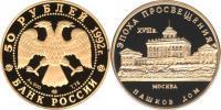 Юбилейная монета  Пашков дом 50 рублей
